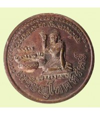 เหรียญนางกวักโภคทรัพย์ เสาร์ ๕ หลวงปู่หมุน ออกวัดป่าหนองหล่ม ปี ๔๓ สุดยอดพุทธคุณด้านค้าขายโชคลาภ