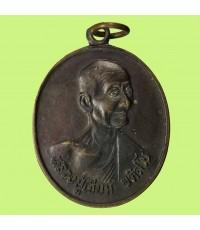 เหรียญหลวงปู่เจียม อติสโส รุ่นฉลองอายุครบ ๙๑ ปี เนื้อทองแดง ออกปี ๒๕๔๔