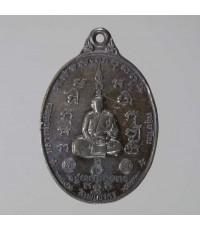 เหรียญรุ่นแรก หลวงพ่อเมียน ศิษย์บูชาครู พร้อมจาร เหรียญที่ ๔
