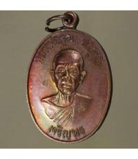 เหรียญหลวงพ่อคูณ รุ่น เจริญพรล่าง  ออกปี ๒๕๓๖ เนื้อทองแดง