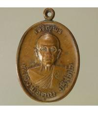 เหรียญหลวงพ่อคูณ รุ่น เจริญพรบน ออกปี ๒๕๓๖ เนื้อทองแดง พร้อมบัตรรับรองจาก G-Pra