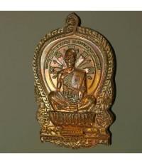 เหรียญนั่งพานรุ่นชนะมาร ออกปี ๒๕๓๗ เนื้อทองแดง บล็อกพานสามเขี้ยว หมายเลข ๓๗๗๒