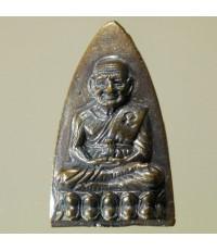 เตารีดพิมพ์ใหญ่ หลวงปู่ทวด ออกปี ๕๕ เสาร์ ๕ มหามงคล พิธีเททองนำฤกษ์ ๑๐๐ ปี ชาตกาล พระครูวิสัยโสภณ
