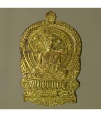 เหรียญนั่งพานรุ่นชนะมาร ออกปี ๒๕๓๗ เนื้อทองฝาบาตร บล็อกร่องใต้พานแตก หมายเลข ๒๔๑๙