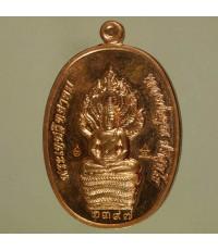 เหรียญพิมพ์นาคปรก หลวงพ่อคูณ รุ่น สร้างกุฏิสงฆ์ วัดราษฏร์บำรุง (วัดปรก) เนื้อทองแดงนอก หมายเลข ๒๓๙๗