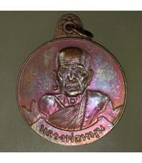 เหรียญหมุนเงินหมุนทอง หลวงปู่หมุน รุ่น เจริญลาภ เหรียญหนา ประคำ 19 เม็ด บล็อกทองคำ ออกวัดป่าฯ ปี ๔๒