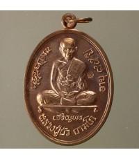 เหรียญเจริญพร ล่าง พิมพ์เต็มองค์ หลวงปู่บัว วัดศรีบูรพาราม (วัดเกาะตะเคียน) เนื้อทองแดง หมายเลข ๓๖๙๖