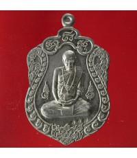 เหรียญเสมา หลวงปู่คำบุ รุ่น เจริญลาภ เนื้อตะกั่วผสมตะกั่วขอมโบราญ หมายเลข ๑๑๗ ออกวัดกุดชมภู ปี ๕๒