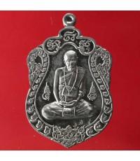 เหรียญเสมา หลวงปู่คำบุ รุ่น เจริญลาภ เนื้อตะกั่วผสมตะกั่วขอมโบราญ หมายเลข ๑๓๔ ออกวัดกุดชมภู ปี ๕๒