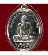 เหรียญหลวงปู่เพิ่ม วัดป้อมแก้ว รุ่น ไตรมาส ๕๕ เนื้อเงิน ออกวัดป้อมแก้ว ปี ๒๕๕๕ หมายเลข ๓๔๔
