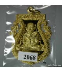 เหรียญเสมาฉลุยกองค์ พิมพ์หน้าเลื่อน หลวงพ่อทวด หลังพ่อท่านเขียว เนื้อ ทองระฆัง หมายเลข ๒๐๖๘