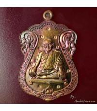 เหรียญเสมา หลวงพ่อเมียน รุ่น บารมีบุญช่วย เนื้อทองแดง หมายเลข ๒๕๘ ออกวัดจะเนียงวนาราม ปี ๕๖