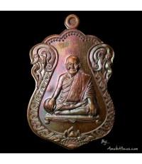 เหรียญเสมา หลวงพ่อเมียน รุ่น บารมีบุญช่วย ออกวัดจะเนียงวนาราม ปี ๕๖ เนื้อทองแดง หมายเลข ๔๒๔