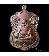 เหรียญเสมา หลวงพ่อเมียน รุ่น บารมีบุญช่วย ออกวัดจะเนียงวนาราม ปี ๕๖ เนื้อทองแดง หมายเลข ๒๑๘๘