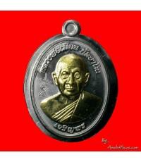 เหรียญหลวงพ่อเมียน รุ่น เจริญพรล่าง เนื้อตะกั่ว กรรมการ ไม่ตัดปีก หน้าทองเหลือง หมายเลข ๑๔๒
