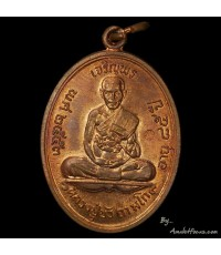 เจริญพรบน หลวงปู่บัว ถามโก วัดเกาะตะเคียน ออกปี ๕๓ เนื้อทองแดง  บล็อคนวะ หมายเลข ๗๘๕๗
