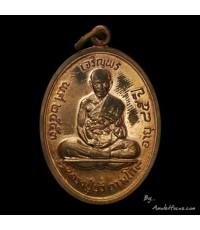 เจริญพรบน หลวงปู่บัว ถามโก วัดเกาะตะเคียน ออกปี ๕๓ เนื้อทองแดง  บล็อคนวะ หมายเลข ๗๘๙๕