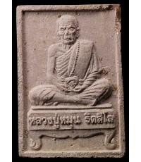 พระผงรูปเหมือนรุ่นแรก หลวงปู่หมุน เนื้อว่าน ๑๐๘ ผสมเกษา ชานหมาก ออกให้วัดคลองทราย ปี ๔๓