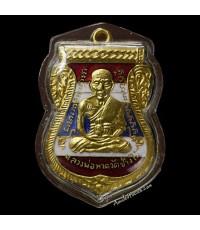 เสมา พิมพ์หน้าเลื่อน โบราณย้อนยุค ๑๐๐ ปี อาจารย์ทิม เนื้อทองแดงนอกลงยาราชาวดีสีธงชาติ หมายเลข ๘๓๓