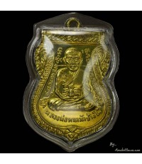 เสมา พิมพ์หน้าเลื่อน โบราณย้อนยุค หลวงปู่ทวด ๑๐๐ ปีอาจารย์ทิม เนื้อระฆัง  โค๊ต 2 ตัว แจกวันงาน