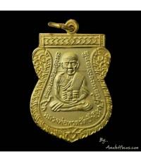 เหรียญเสมาหลวงปู่ทวด รุ่น เลื่อนสมณศักดิ์ ๔๙ เนื้อทองแดงกะไหล่ทอง แจกกรรมการ ออกวัดช้างให้ ปี๕๓