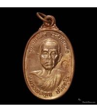 เหรียญหลวงพ่อคูณ วัดบ้านไร่ รุ่น รับเสด็จ เนื้อทองแดง ผิวไฟ ออกวัดศาลาลอย ปี ๓๖ บล็อก อ แตก ท แตก