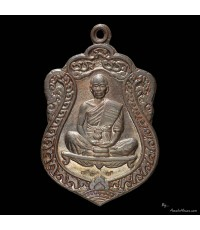 เหรียญเสมาวัดปรก หลวงพ่อคูณ ออกปี ๒๕๓๖ เนื้อนวะโลหะ หมายเลข ๙๙๗ บล็อคเหนือเข่าซ้ายมีขีด