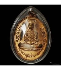 เหรียญเจริญพรบนเต็มองค์ หลวงปู่บัว ถามโก วัดเกาะตะเคียน ออกปี ๕๓ เนื้อทองแดง  หมายเลข ๗๘๙๗ บล็อกนวะ