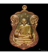 เหรียญเสมา หลวงพ่อเมียน รุ่น บารมีบุญช่วย ออกวัดจะเนียงวนาราม ปี ๕๖ เนื้อทองแดง ๙ โค๊ต หมายเลข ๑๙๗๗