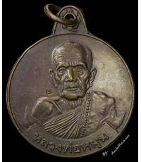 เหรียญหมุนเงินหมุนทอง หลวงปู่หมุน รุ่น เจริญลาภ ประคำ ๑๘ เม็ด บาง ออกวัดป่าฯ ปี ๔๒
