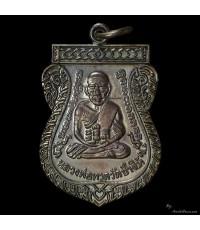 เหรียญเสมาหลวงปู่ทวด รุ่น เลื่อนสมณศักดิ์ ๔๙ เนื้อทองแดงรมดำ แจกกรรมการ ออกวัดช้างให้ ปี๕๓