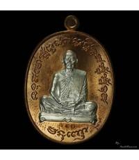 เหรียญไตรมาสเจริญพรฟ้าผ่า เนื้อทองแดงหน้าเงิน หลวงพ่อสาคร ออกวัดหนองกรับ ปี ๕๕ หมายเลข ๗๔๓