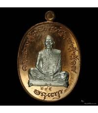 เหรียญไตรมาสเจริญพรฟ้าผ่า เนื้อทองแดงหน้าเงิน หลวงพ่อสาคร ออกวัดหนองกรับ ปี ๕๕ หมายเลข ๒๙๔