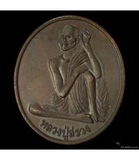 เหรียญรุ่นแรก หลวงปู่สรวง เทวดาเล่นดิน เนื้อทองแดง ออกปี ๔๐ บล็อกนิยม ตาหวาน แข้งจุด ด แตก