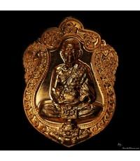 เหรียญเสมา ๗ รอบ หลวงปู่บัว รุ่น ครบ ๗ รอบ ถามโก ออกวัดเกาะตะเคียน ปี ๕๓ เนื้อทองแดง No.๒๓๑๕