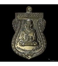 เหรียญเสมา รุ่น เสาร์ ๕ มหามงคล ๑๐๐ ปี อาจารย์ทิม เนื้อนวโลหะ กรรมการ ออกวัดช้างให้ ปี ๕๕ No.๕๓
