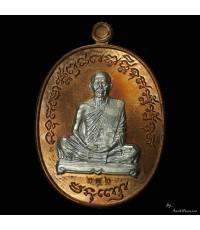 เหรียญไตรมาสเจริญพรฟ้าผ่า เนื้อทองแดงหน้าเงิน หลวงพ่อสาคร ออกวัดหนองกรับ ปี ๕๕ หมายเลข ๒๘๖