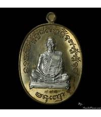 เหรียญไตรมาสเจริญพร{รุ่นประสบการณ์ฟ้าผ่า} หลวงพ่อสาคร ออกวัดหนองกรับ ปี ๕๕ นวะหน้าเงิน หมายเลข ๗๗๘