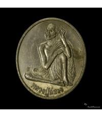 เหรียญรุ่นแรก หลวงปู่สรวง เทวดาเล่นดิน เนื้ออัลปาก้า ออกปี ๔๐ บล็อกนิยม ตาหวาน แข้งจุด ด แตก