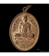 เหรียญเจริญพรล่าง พิมพ์เต็มองค์ หลวงปู่บัว วัดศรีบูรพาราม (วัดเกาะตะเคียน) เนื้อทองแดง หมายเลข ๑๙๗๗