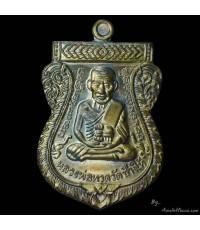 เหรียญเสมา รุ่น เสาร์ ๕ มหามงคล ๑๐๐ ปี อาจารย์ทิม เนื้อนวโลหะ ออกวัดช้างให้ ปี ๕๕ No.๒๒๒๖ พร้อมตลับ
