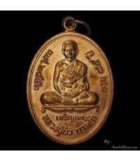 เหรียญเจริญพรล่าง พิมพ์เต็มองค์ หลวงปู่บัว วัดศรีบูรพาราม (วัดเกาะตะเคียน) เนื้อทองแดง หมายเลข ๒๙๘๗