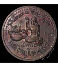 เหรียญโภคทรัพย์นางกวัก ลป.หมุน รุ่น เสาร์ ๕ มหาเศรษฐี เนื้อทองแดงรมมันปู ออกวัดป่าหนองหล่ม ปี ๔๓