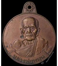 เหรียญหมุนเงินหมุนทอง หลวงปู่หมุน รุ่น เจริญลาภ เหรียญหนา ประคำ 18 เม็ด บล็อกทองคำ ออกวัดป่าฯ ปี ๔๒