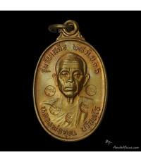 เหรียญหลวงพ่อคูณ วัดบ้านไร่ รุ่น รับเสด็จ เนื้อทองแดง ผิวไฟ ออกวัดศาลาลอย ปี ๓๖ ตอก 5 โค๊ต