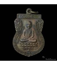 เหรียญเสมา ลป.ทวด หลัง ลพ.ทิมวัด เนื้อทองแดง รุ่น ใต้ร่มเย็น ปี ๒๖ บล็อกกองกษาปณ์ (นิยม) ณ หู ๒ ขีด