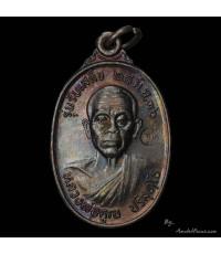 เหรียญหลวงพ่อคูณ วัดบ้านไร่ รุ่น รับเสด็จ เนื้อทองแดง ออกวัดศาลาลอย ปี ๓๖ บล็อก อ แตก