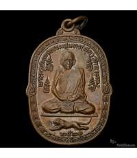 เหรียญ ลพ.สุด วัดกาหลง รุ่น เสือเผ่น พิมพ์ เสือหางงอ (นิยมสุด) ออก ปี 2521 เนื้อทองแดง