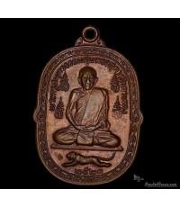 เหรียญ ลพ.สุด วัดกาหลง รุ่น เสือเผ่น พิมพ์ เสือหางงอ โค๊ต ส (นิยมสุด สุด) ออก ปี 2521 เนื้อทองแดง