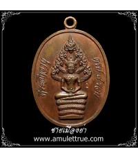 เหรียญปรกไตรมาส อุยาว หลวงปู่ทิม วัดละหารไร่ ปี2518